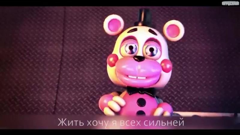 V ФНАФ LIKE IT OR NOT НА РУССКОМ КАВЕР ОЗВУЧКА CG5 FT DAWKO SFM FNAF SONG ANIMATION RUS