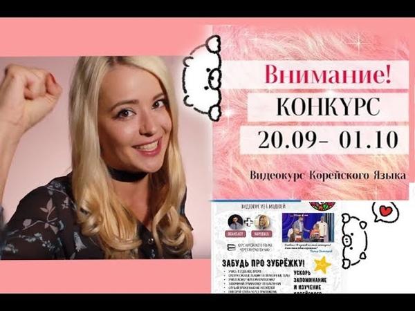 ВНИМАНИЕ КОНКУРС! С 20.09- 01.10