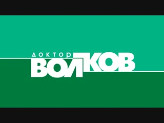 Доктор Волков интервью для журнала ГастрономЪ - YouTube