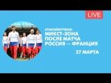 #ТАКОЙФУТБОЛ: Микст-зона после матча Россия — Франция на Крестовском острове. Онлайн-трансляция