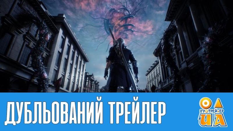 Devil May Cry 5 - E3 2018 Дебютнiй трейлер [UA]