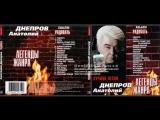 Сборник Анатолий Днепров Радовать. Легенды жанра 2003