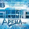 Арена Балашиха имени Ю.Е. Ляпкина