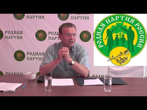 Ефимов В.А. выступление на съезде Родной Партии