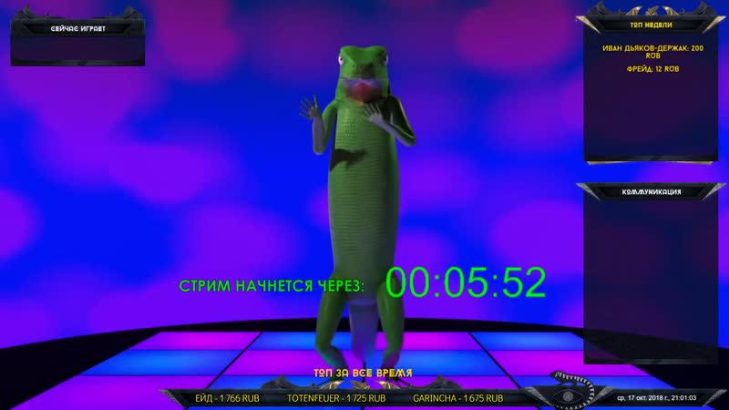 Заходи на стрим, посидим - поговорим :)   Mr. Lizard стрим 4