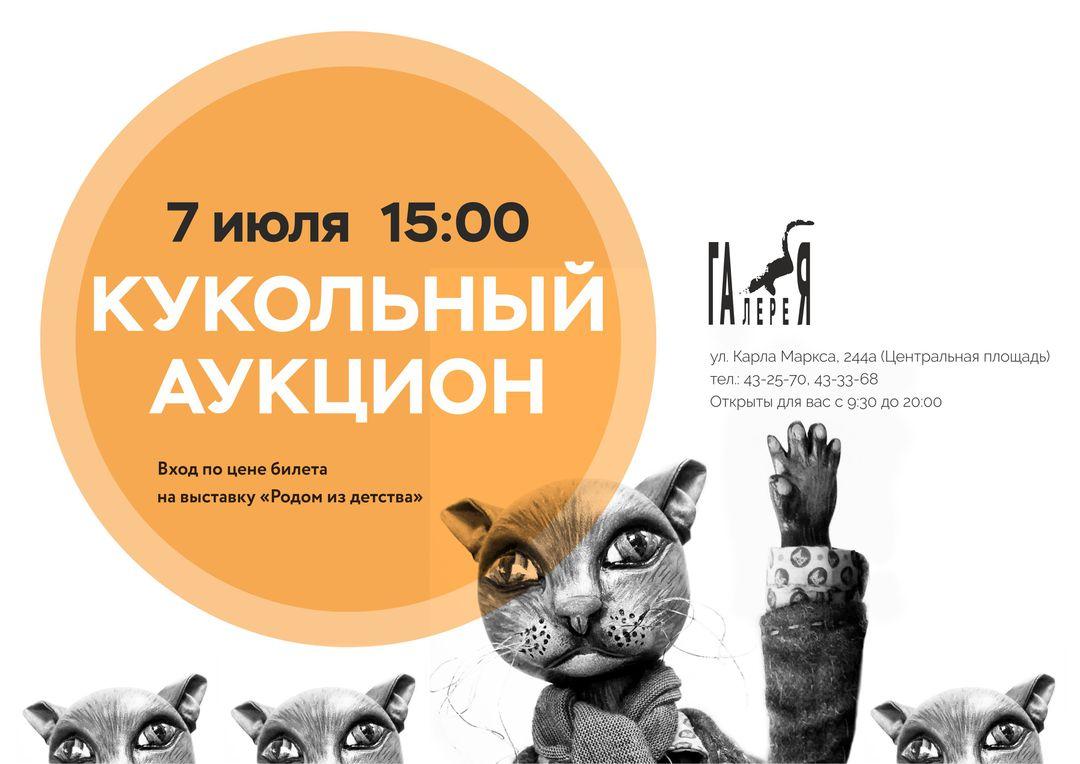 Афиша Ижевск Первый Кукольный аукцион в Ижевске / 7.07