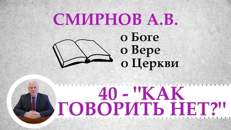 Как научиться говорить НЕТ - Смирнов А.В. о Боге, о вере, о Церкви (Студия РХР)
