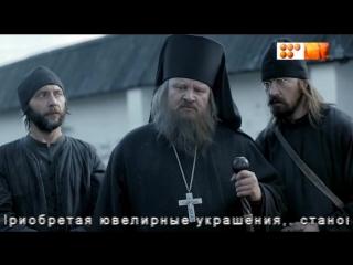 Монах и бес - отрывок