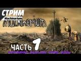 Machinarium. Лучшее, что может произойти,это... (Заказ Зебры)