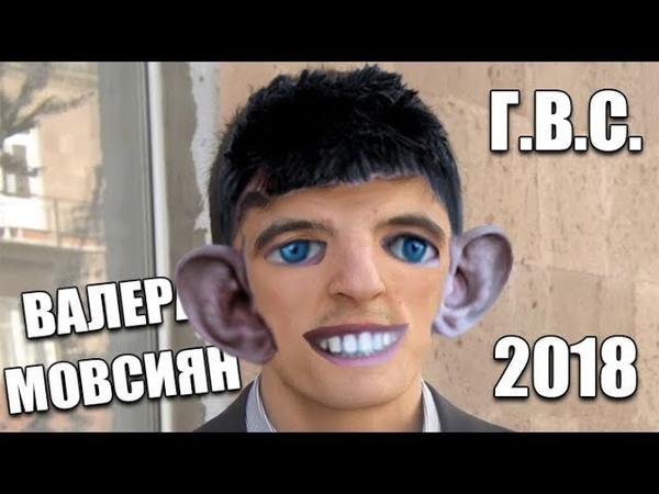 ВАЛАКАС НАВАЛИЛ АРМЯНСКОГО РЕПА