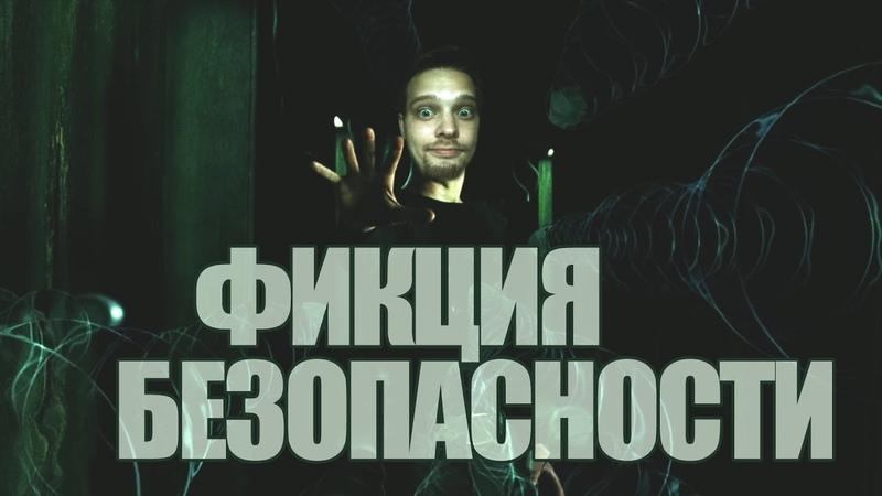 БЕЗОПАСНОСТЬ ЭТО ФИКЦИЯ! [KARASHOW_s1e7]