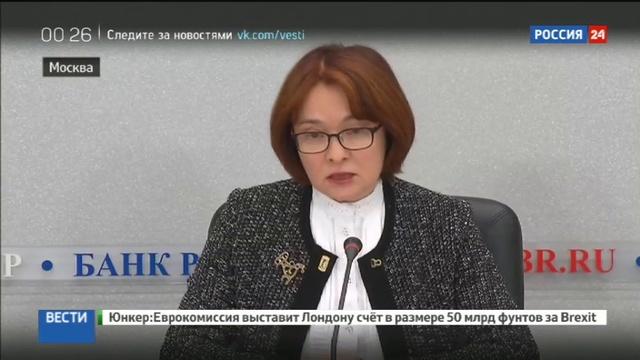 Новости на Россия 24 • Долгожданное решение: Центральный банк России снизил ключевую ставку