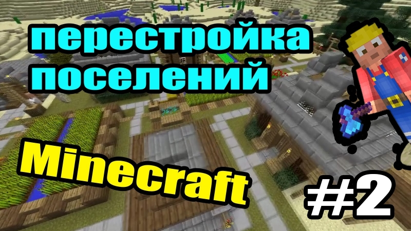 [Plotnik Payton] Minecraft - Перестройка поселений. Эпизод 2 (Оформление территории).