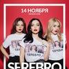 SEREBRO с первым сольным концертом в Минске