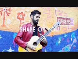Ed Sheeran - Shape of You ¦ НА ДВУХ СТРУНАХ На Гитаре ¦ Guitar Cover On Two Strings