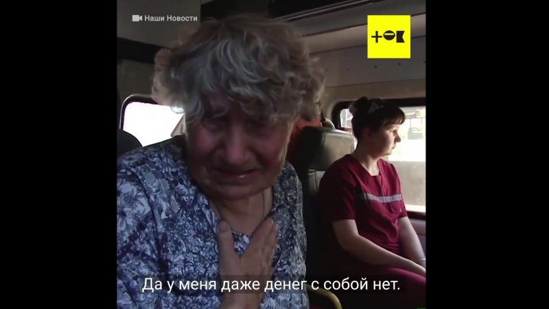 Из-за 20 рублей бабушку заперли в автобусе и довели до слез