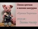 Вяжем свинку крючком: Хрюша Кирюша в технике амигуруми