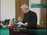 Лимонов, адвокат Беляк и прокурор в суде (20-04-2007 RTVi)