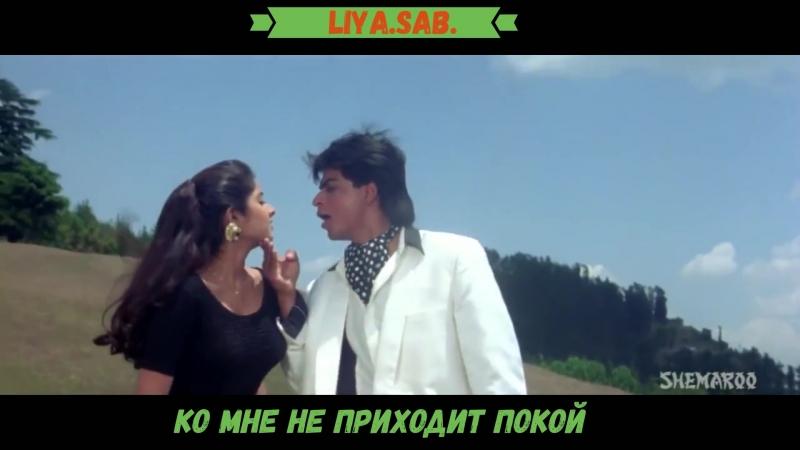Такая безумная любовь Безумная любовь Aisi Deewangi Deewana Shah Rukh Khan