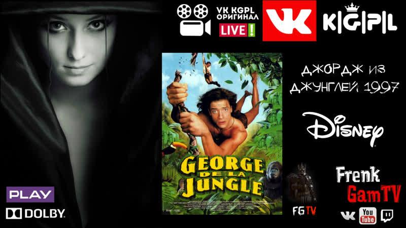 🔴VK K|G|P|L Фильм - Джордж из джунглей (1997)