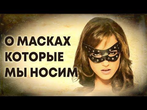 О масках которые мы носим