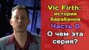 Vic Firth: история барабанов. Вступление. О чем эта серия?