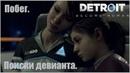 Побег из дома. Расследование преступления. Поиски девианта. Detroit Become Human 2