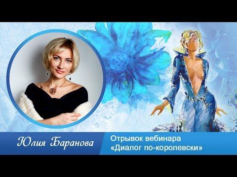 Отрывок вебинара Диалог по королевски с Юлией Барановой