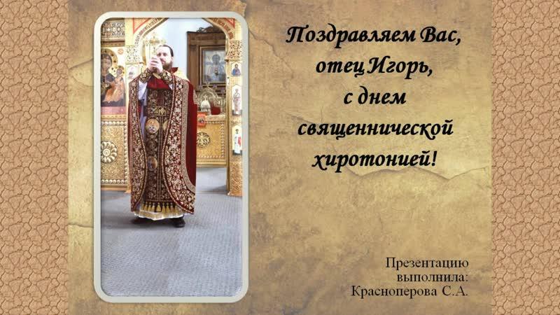 С днем священнической хиротонии отца Игоря Стукова!