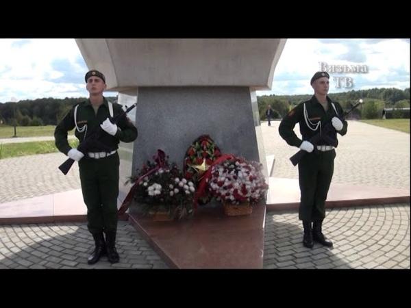 «Вахты памяти -2018» в Вяземском районе завершилась