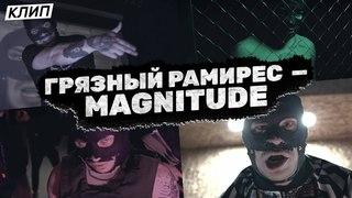 Премьера клипа! ГРЯЗНЫЙ РАМИРЕС  MAGNITUDE Рифмы и Панчи