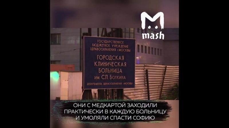 Столичные врачи нарастили печень Софии Кесовой