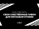 Как сделать свои собственные гифки для Instagram Stories