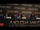 Пресс конференция Майкла Фассбендера и Саймона Кинберга