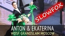 Антон Беседин Екатерина Стрелкова   Слоуфокс   2018 GrandSlam Latin в Москве
