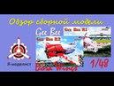 Обзор содержимого коробок сборных масштабных моделей фирмы Dora Wings: американские гоночные самолеты Gee Bee R1/2 в масштабе 1/48. i-modelist/goods/model/aviacija/2127/2128/48853.html
