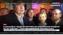 Новости на Россия 24 • Иду на Киев: Саакашвили с боем прорвался на Украину
