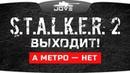 «S.T.A.L.K.E.R. 2» — ВЫЙДЕТ! ● Metro Exodus не будет ● RAGE 2 - шлак ● ДЖОВОСТИ