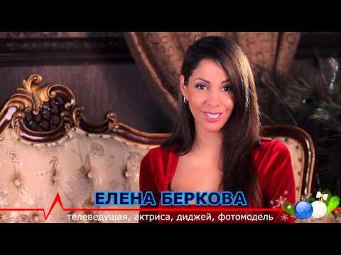 Елена Беркова приглашает! Новый год 2013!