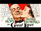 The Great Lover (1949) Bob Hope, Rhonda Fleming, Roland Young