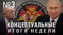 ГРУ предвидит будущее, 6 ноября, клинтониты, Клим Жуков, кто управляет нашими детьми.