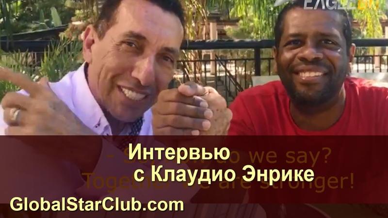 Eagle Bit Trade - Интервью с Клаудио Энрике