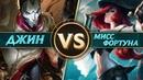 Битва: Джин против Мисс Фортуны   League of Legends