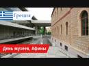 День музеев Афины Часть 1 2018