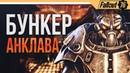 РЕЛИЗ БУНКЕР АНКЛАВА ► Fallout 76 Прохождение на русском - Часть 16