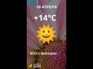 29 апреля погода