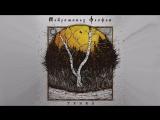 Нейромонах Феофан — Тропа (full album) ¦ Neuromonakh Feofan