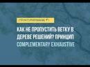 Структурирование Принцип Complementary Exhaustive
