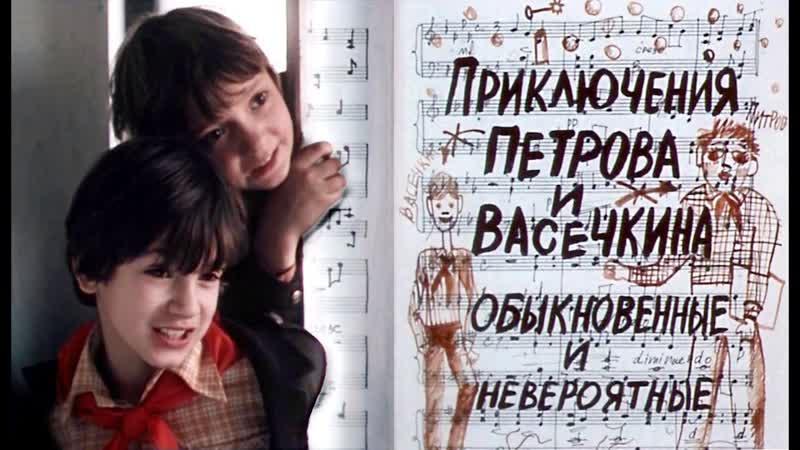 Приключения Петрова и Васечкина Каникулы Петрова и Васечкина HD