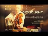 ЧАЙБИЕНТ Концерт Геннадия Лаврентьева в Доме Белого Журавля